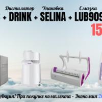 Фотография Комплект Woson 4в1: Tanzo C23 New + Lub909 + Selina + Drink