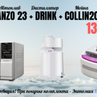 Фотография Комплект Woson 3в1: Tanzo C23 New + Collin20 + Drink
