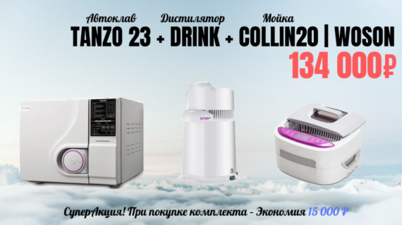Фотография Комплект Woson 3в1: Tanzo C23 New + Collin20 + Drink