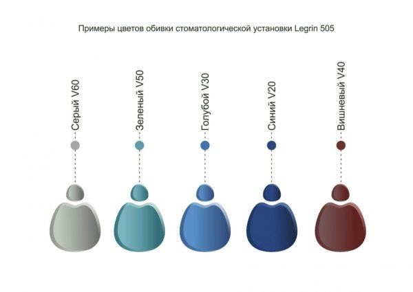 legrin505-colors-stomustanovka