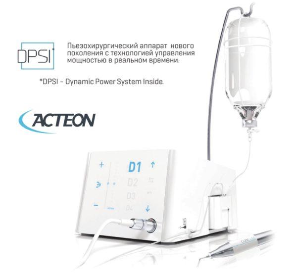 Фото - Piezotome CUBE - ультразвуковой многофункциональный аппарат для костной хирургии, со светом   Satelec Acteon Group (Франция)